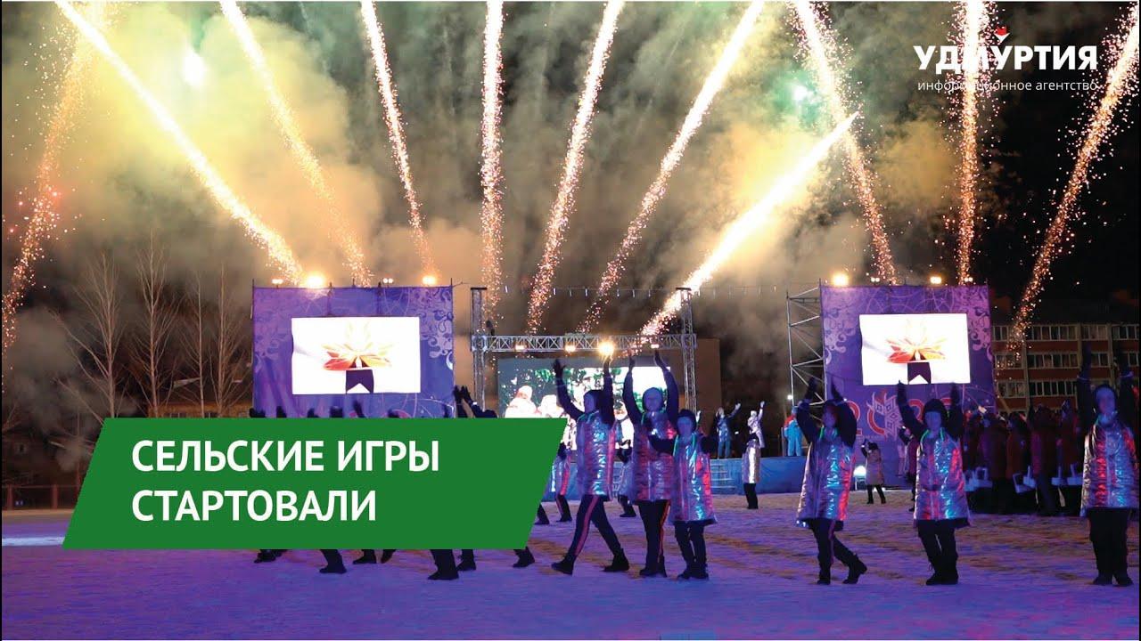 XXVI Республиканские сельские зимние спортивные игры открылись в Удмуртии