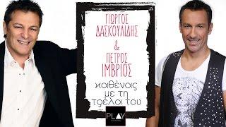 Petros Imvrios & Giorgos Daskoulidis - Καθένας Με Τη Τρέλα Του