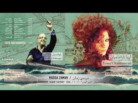 مرسى زمان - لينا شاماميا