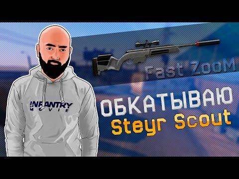 WarFace   Обкатываю Steyr Scout  - Фаст Зум есть !