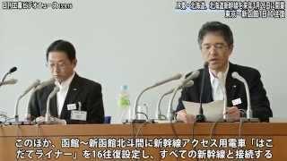 JR東・北海道、北海道新幹線を来年3月26日に開業−東京―新函館1日10往復(動画あり)