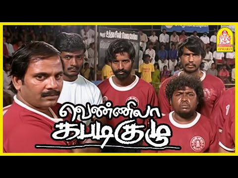 Vennila Kabadi Kuzhu Tamil Movie Scene 17