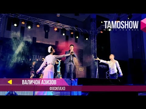 Валичон Азизов - Фосилахо (Клипхои Точики 2017)