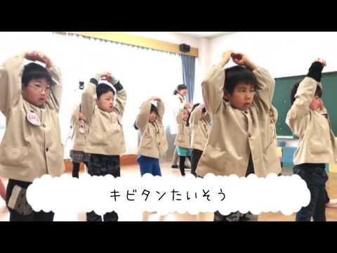 ふくしまから はじめよう。キビタンがゆく〜【福島市立笹谷幼稚園】〜
