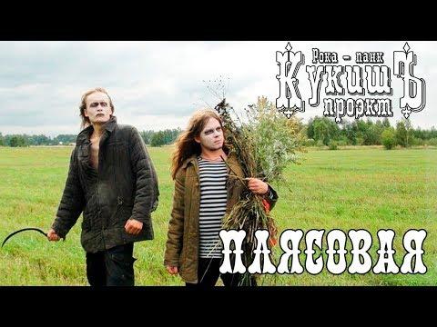 КукишЪ - Плясовая (Official diy clip)