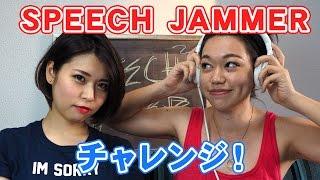 アメリカで話題のアプリ SPEECH JAMMER にチャレンジ!