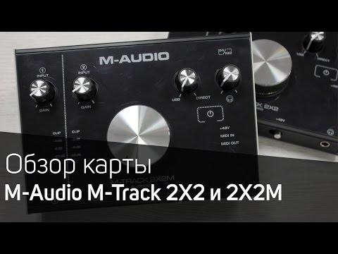 M-Audio M-Track 2x2 и M-Track 2x2M Обзор