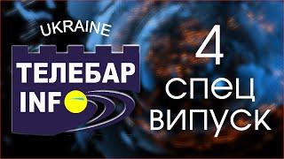 ТЕЛЕБАРІНФО -Випуск №4