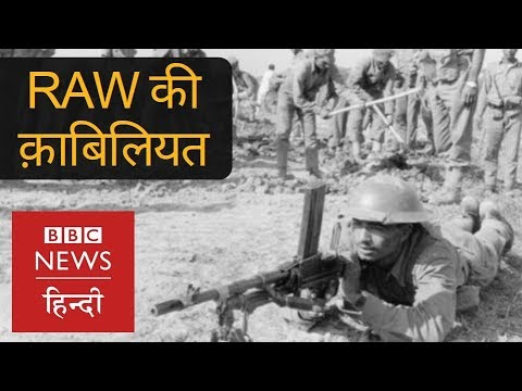 How India's External Intelligence Agency RAW decoded Pakistan's Secret Plans? (BBC Hindi)