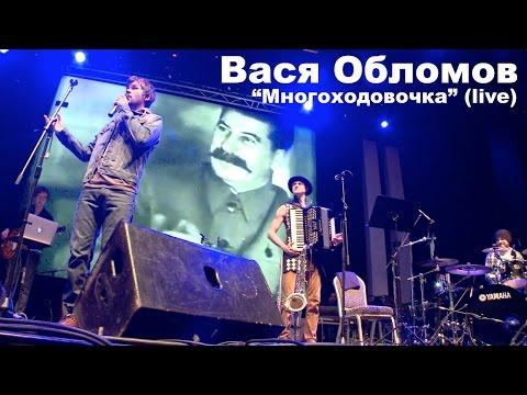 Вася Обломов - Многоходовочка (livе) - DomaVideo.Ru