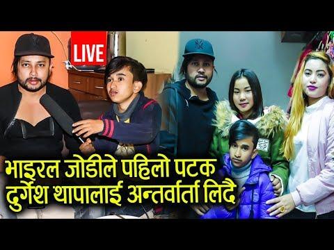 (Interview लिदै भाईरल ब्वाई बखत बिस्टले  दुर्गेश थापा लाई Bakhat Bista and Prativa - Duration: 20 minutes.)
