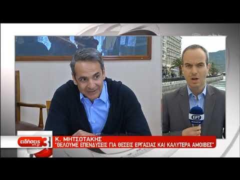 Επίσκεψη Μητσοτάκη στη Χαλκίδα | 7/5/2019 | ΕΡΤ