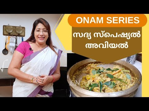 Onam Series 4: How to Make Tasty Sadya Style Aviyal || സദ്യ സ്പെഷ്യൽ അവിയൽ || Lekshmi Nair