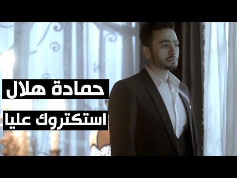 """شاهد أغنية حمادة هلال الجديدة """"استكتروك عليا"""""""