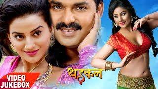 Video Dhadkan Movie Songs || Pawan Singh,Akshara Singh, Sikha Mishra || Video Jukebox | Bhojpuri Songs MP3, 3GP, MP4, WEBM, AVI, FLV Oktober 2018