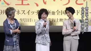 吉行和子、富司純子、中尾ミエ、御法川修監督『人生、いろどり』完成披露舞台挨拶