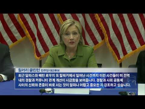 힐러리 '경찰·커뮤니티 관계 개선' 약속 8.19.16 KBS America News