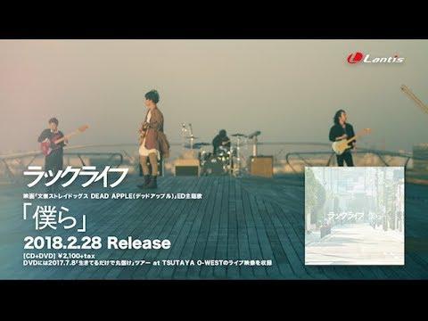 ラックライフ「僕ら」MUSIC VIDEO(FULL SIZE) (видео)