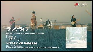 「僕ら」MUSIC VIDEO(FULL SIZE)