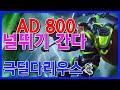 Download Video [MedouiHunter] LOL - Darius AD827