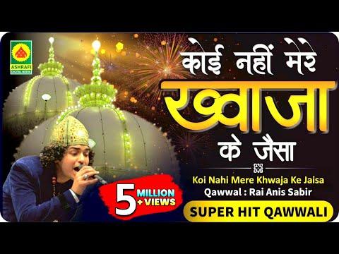 Video Koi Nahin Mere Khwaja Ke Jaisa Qawwal Rais Anees Sabri 17 Dec 2017 Mokhada Palghar download in MP3, 3GP, MP4, WEBM, AVI, FLV January 2017