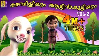 Video അമ്പിളിയും ആട്ടിൻകുട്ടിയും (ഭാഗം - 2) - Malayalam Kids animation Full Length Movie | Full HD MP3, 3GP, MP4, WEBM, AVI, FLV Juni 2018