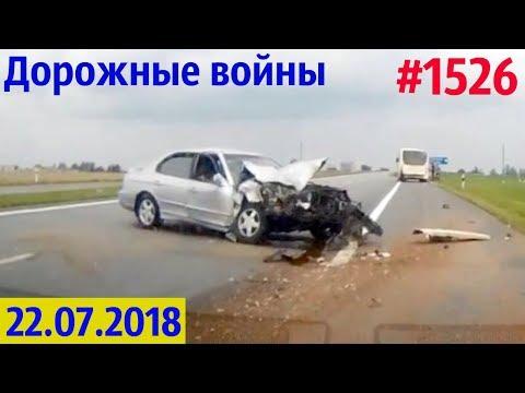 Новая подборка ДТП и аварий за 22.07.2018