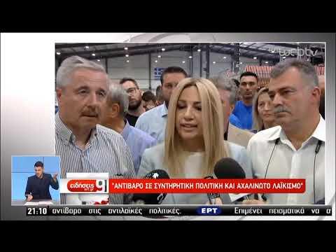 Στην Αργολίδα η Φ. Γεννηματά- Στη Θήβα ο Δ. Κουτσούμπας   15/06/2019   ΕΡΤ