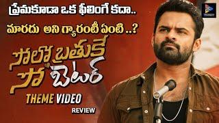 Solo Brathuke So Better Theme Video Review || Sai Dhram Tej || Telugu Full Screen