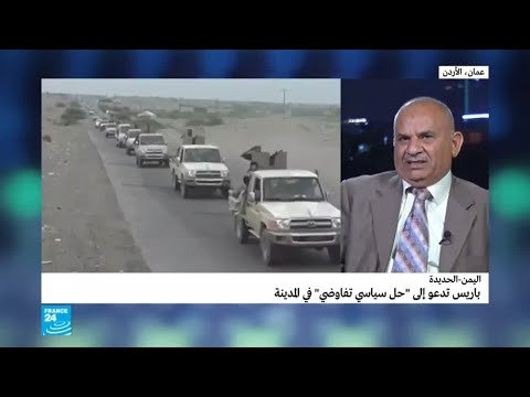 العرب اليوم - شاهد: إمكانيات تجنب معركة الحديدة وتفادي أزمة إنسانية كبيرة