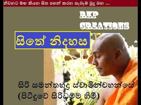 Pitiduwe - Sithe Nidahasa -සිතේ නිදහස - Budu Bana - Siri Samanthabaddra Thero - Pitiduwe Siridhamma Himi . සිරි සමන්තභද්ර ස්වාමින්වහන්සේ (පිටිදූවේ...