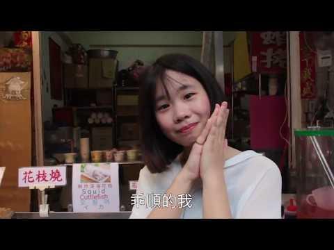 第52屆微電影國軍組銀像獎作品:彩裝少女