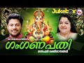 ഗംഗണപതി | GAM GANAPATHI | Sree Ganesha Devotional Songs Malayalam |Audio Jukebox