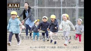 AIAI(あい・あい保育園)保育士募集CM(Ver.D/大阪市内①)