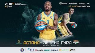 Ойын аңдатпа— ВТБ Бірыңғай лигасы: «Астана» vs «Зелена Гура»