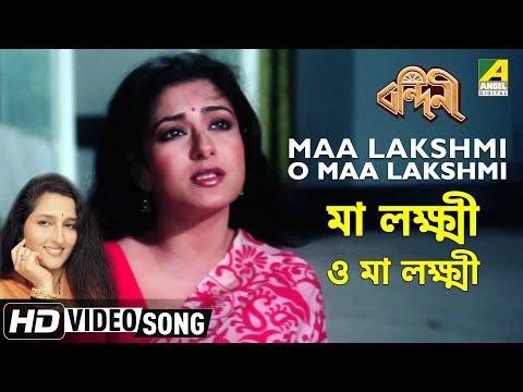 Video Maa Lakshmi O Maa Lakshmi | Bandini | Bengali Movie Song | Anuradha Paudwal download in MP3, 3GP, MP4, WEBM, AVI, FLV January 2017