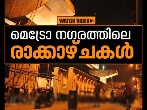 Kochi Night : Students strike in Maharaja's College on  autonomous status issue