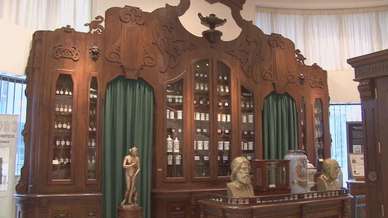 Η ιστορία των φαρμακείων σ' ένα μουσείο