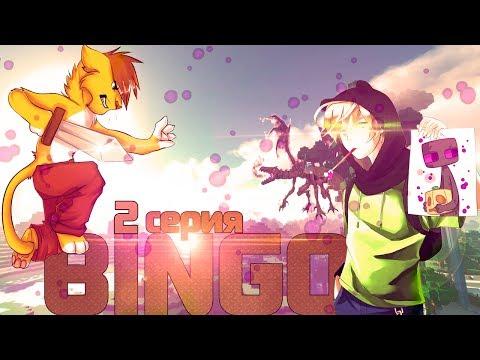 MINECRAFT BINGO - #2 - СЛИТОК?! (EeOneGuy & Mrk0tA)ᴴᴰ