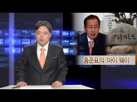 뉴스타파_홍준표의 '마이웨이'