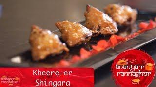 How To Make Bengali Sweet Samosa (Kheerer Shingara) || Bengali Food