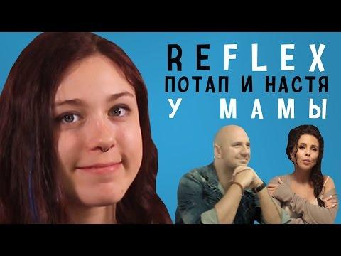 Потап и Настя - У мамы (РЕФЛЕКС на клип) (видео)