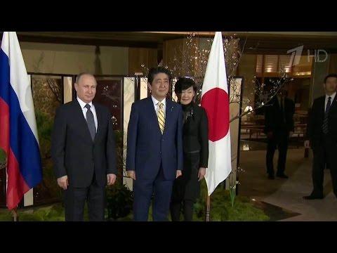 ВЯпонии прошла двустороння встреча Владимира Путина ипремьер-министра страны Синдзо Абэ. (видео)