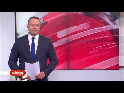 Τίτλοι Ειδήσεων ΕΡΤ3 19.00 | 15/01/2019 | ΕΡΤ