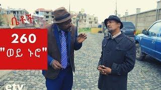 "Betoch - ""ወይ ኑሮ"" Comedy Ethiopian Series Drama Episode 260"