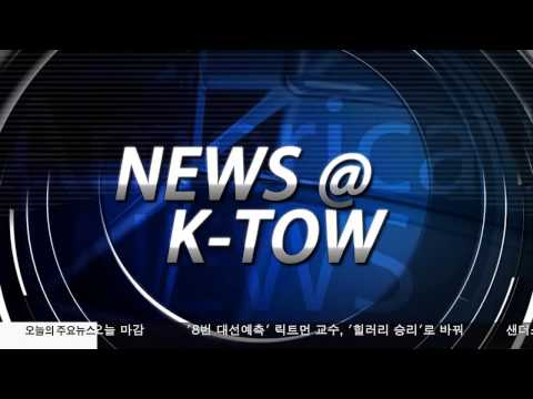한인사회 소식 10.24.16 KBS America News