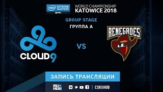 Cloud9 vs Renegades - IEM Katowice 2018 - map3 - de_train [ceh9, CrystalMay]