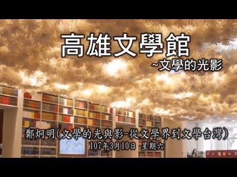 2018/03/03-鄭烱明「文學的光與影─從文學界到文學台灣」