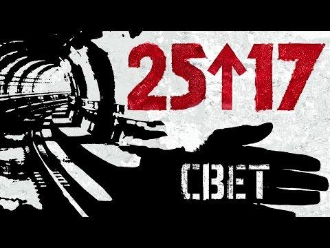 25/17 - Свет (2015)
