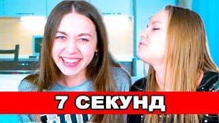 7 СЕКУНД С СЕСТРОЙ ANNY MAY